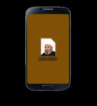 نرم افزار اندرویدی کتابخانه آیت الله سند حفظه الله