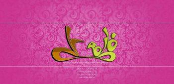 ازدواج حضرت فاطمه و حضرت علی علیهما السلام