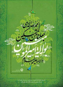غدیر در کلام اسلام شناسانِ غربی