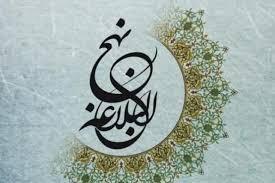 آیا در نهج البلاغه تأییدی بر عقیده شیعه مبنی بر انحصار امامت در اهل بیت وجود دارد؟