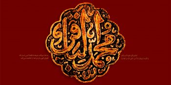 شهادت حضرت امام محمد باقر علیه السلام