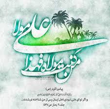آیا پیامبر اسلام(ص) در روز عید غدیر اعلام فرمود که خداوند ما را بر تمام جهانیان برتری داد؟
