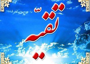 تقیه مداراتی چیست؟