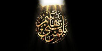 حضرت ابوالفضل العباس علیه السلام