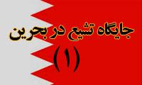 خاستگاه تشیع در بحرین (۱)