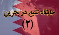 خاستگاه تشیع در بحرین (۲)