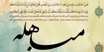 مباهله؛ روز برتری اسلام