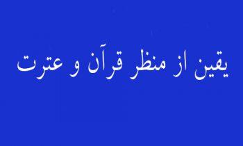 یقین از منظر قرآن و عترت