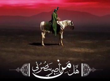 صدور جمله هل من ناصر ینصرنی از ناحیه امام حسین (ع)