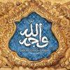 «کلّ شیء هالک إلا وجهه»؛ گفته اند امام علی وجه خدا است. معنای آن چیست؟