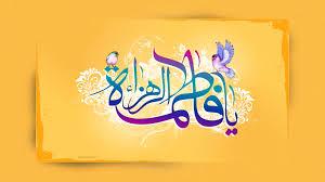 عظمت مقام حضرت فاطمه زهرا