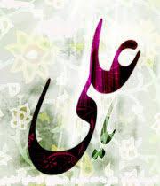 آیا در مورد ذکر «یا علی»، توصیهای در روایات وجود داشته و پاداشی برای آن اعلام شده است؟