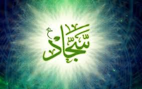 امام علی بن الحسین دومین ستاره درخشان امامت مدفون در بقیع