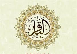 امام محمد الباقر سومین ستاره درخشان امامت در بقیع