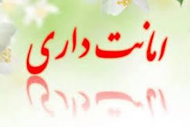 اوصاف شیعیان: امانت داری
