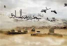 امام محمد الصادق چهارهمین ستاره درخشان امامت در بقیع