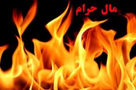 اوصاف شیعیان: پرهیز از مال حرام
