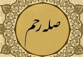 اوصاف شیعیان: صله رحم