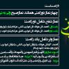 اوصاف شیعیان: خواندن نماز شب