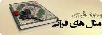 چرا خداوند در قرآن از مثال و تشبیه استفاده کرده است؟