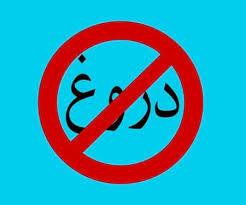 اوصاف شیعیان: پرهیز از دروغ