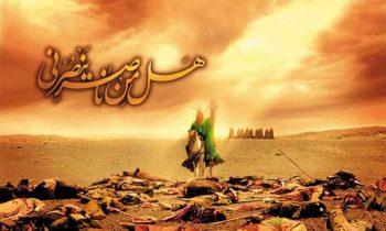 آیا ندای «هل من ناصر ینصرنی» امام حسین(ع) در روز عاشورا به گوش تمام جهانیان رسید؟