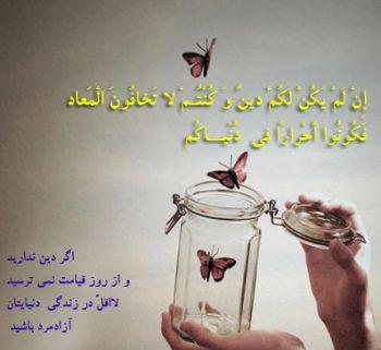 آزاده و آزادگی در جملهی معروف امام حسین(ع): اگر دین ندارید لااقل آزاده باشید، به چه معنا است؟