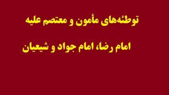 توطئه های مامون و معتصم علیه امام رضا، امام جواد و شیعیان