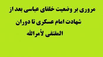 مروری بر وضعیت خلفای عباسی بعد از شهادت امام عسکری تا دوران المقتفی لأمرالله