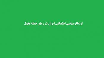 اوضاع سیاسى اجتماعى ایران در زمان حمله مغول