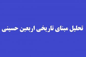 تحلیل مبنای تاریخی اربعین حسینی