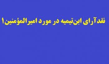 نقد و بررسی آرای ابنتیمیه در مورد امیرالمؤمنین۱