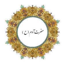 آیا حضرت آدم(ع) دچار گناه و لغزش شد؟ مگر انبیا از خطا و گناه منزه نیستند؟