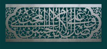 شهادت امام حسن مجتبی علیه السلام