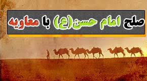 اگر معاویه کافر بوده است پس چرا امام حسن مجتبی(ع) با او صلح کرد و خلافت را به او واگذار کرد؟
