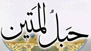 توصیف قرآن کریم به «حبل المتین» به چه معنا است؟