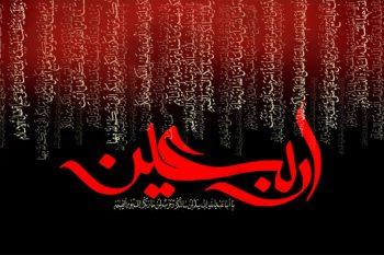 بازخوانی توصیفی تحلیلی حماسه عظیم اربعین حسینی