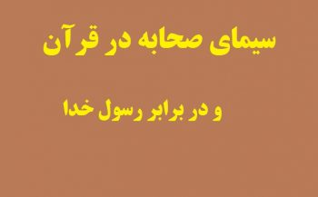 سیمای صحابه در قرآن و در برابر رسول خدا
