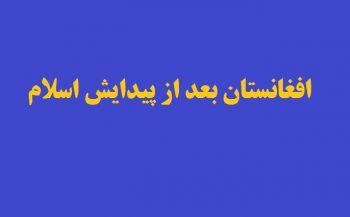 افغانستان بعد از پیدایش اسلام