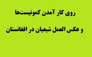 روی کار آمدن کمونیستها و عکس العمل شیعیان در افغانستان