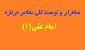 شاعران و نویسندگان معاصر درباره امام علی(۱)
