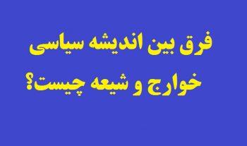 فرق بین اندیشه سیاسی خوارج و شیعه چیست؟
