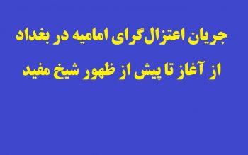 جریان اعتزالگرای امامیه در بغداد از آغاز تا پیش از ظهور شیخ مفید