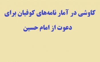 کاوشی در آمار نامههای کوفیان برای دعوت از امام حسین