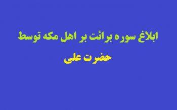 ابلاغ سوره برائت بر اهل مکه توسط حضرت علی