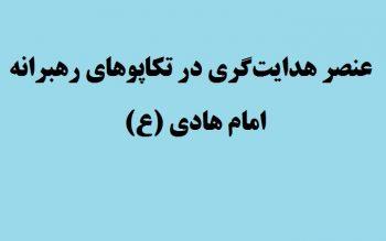 عنصر هدایتگری در تکاپوهای رهبرانه امام هادی (ع)