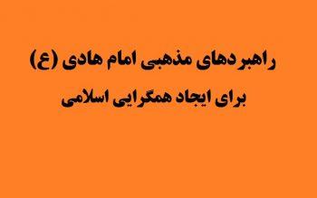 راهبردها و مهندسی فرهنگی امام هادی (ع) در مواجهه با اهل سنت
