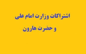 اشتراکات وزارت امام علی و حضرت هارون