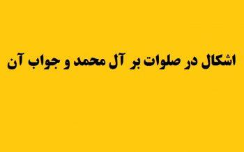 اشکال در صلوات بر آل محمد و جواب آن