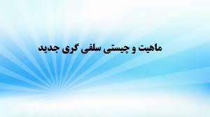 ماهیت و چیستى سلفى گرى جدید و پى آمدهاى سیاسى آن بر جمهورى اسلامى ایران